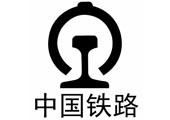 合作案例_武汉铁路局和武汉中明工业设备公_武汉中明工业设备