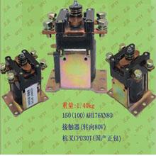 杭州叉车配件_接触器(转向80V)_武汉中明工业设备